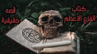 حرق شقق الإسكندرية وموت الشباب بسبب كتاب الفزع الأعظم #رعب_نص_الليل