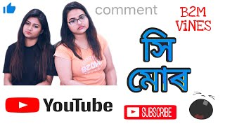 #শাহু_বোৱাৰী #funny #assamese_funny_videos B2M ViNES   সি মোৰ   New Assamese Comedy Videos 2020