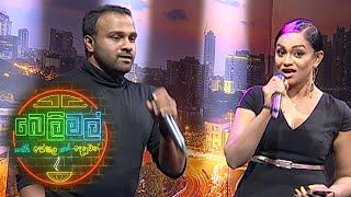 Beli Mal with Peshala and Denuwan | 25th July 2020 Thumbnail