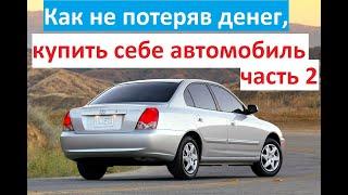 Как купить себе автомобиль,на что обращать внимание.Как проверить авто по базам.Диагностика.Часть 2