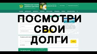 видео Проверка задолженность у судебных приставов