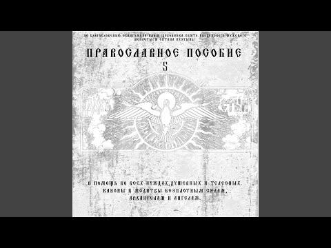 Канон Архангелу Михаилу