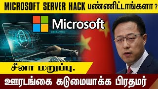 microsoft server Hack பண்ணிட்டாங்களா ? | America China | Britain Tamil Broadcasting