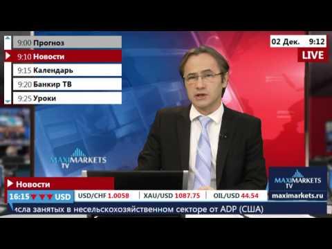 02.12.15 (09:00 MSK) - Новости форекс MaхiMarkets.