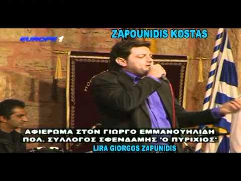 ΖΑΠΟΥΝΙΔΗΣ ΚΩΣΤΑΣ ΓΙΩΡΓΟΣ καγκελιδης