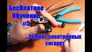 БесПлатное Обучение #5 (Ремонт электронных сигарет и правила эксплуатации)