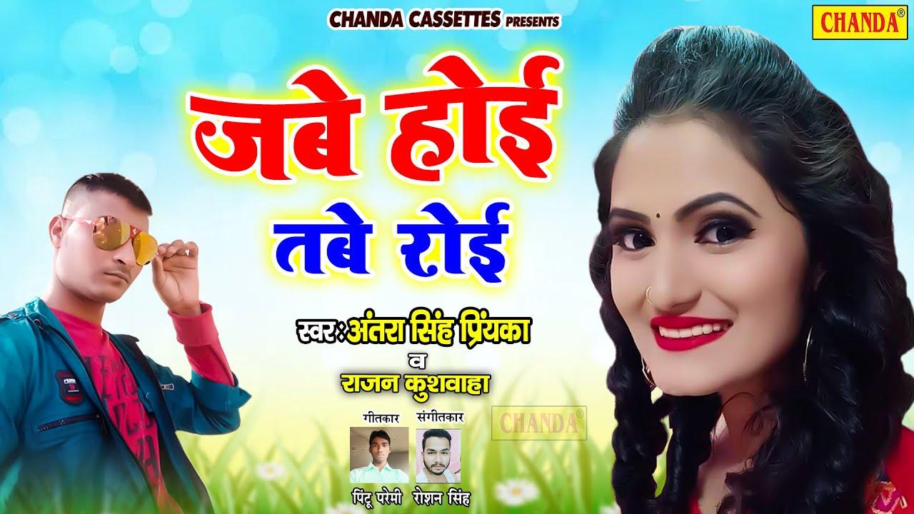 #Antra Singh ने फिर गाया Fans के लिए खतरनाक गाना - जबे होई तबे रोई Rajan Kushwaha Bhojpuri Song 2021