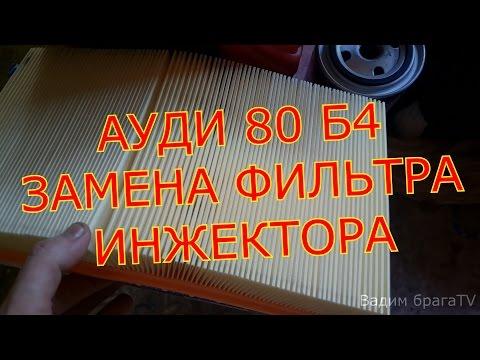 АУДИ 80 Б4 ЗАМЕНА ФИЛЬТРА ИНЖЕКТОРА СВОИМИ РУКАМИ.B4 AUDI 80 REPLACEMENT OF THE FILTER.