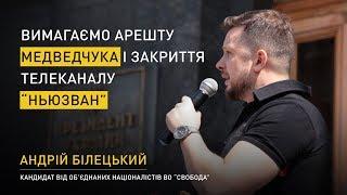 Фото Андрій Білецький: Вимагаємо арешту Медведчука і закриття телеканалу «Ньюзван»