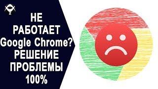 🔧НЕ РАБОТАЕТ Google Chrome В Windows 10? РЕШЕНИЕ ПРОБЛЕМЫ 100%