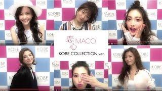 MACO - 恋心(神コレVer.) 公開!! 松井愛莉、宮城舞、島袋聖南、 山本...