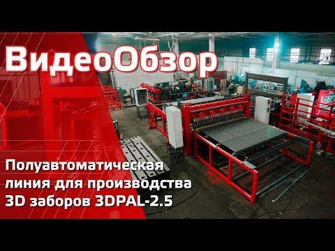 Универсальная полуавтоматическая линия UPAL-2.5. Производство 3D ограждений и кладочной сетки