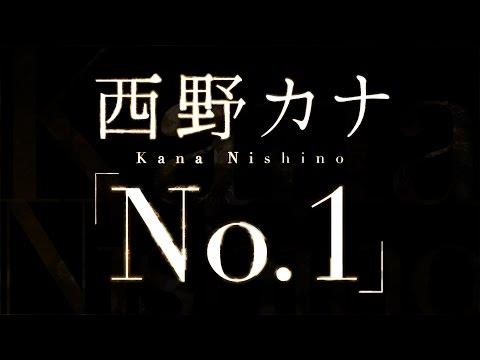 西野カナ/No.1(ドラマ「掟上今日子の備忘録」主題歌)