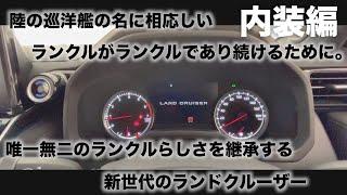 【ランクル300】新型ランドクルーザー誕生!走れない道は無い!〜内装編〜