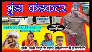 EPISODE-14र ऐसा स्वादु  कंडक्टर भी होया करे haryanvi comedy #bhunda  condctor# kalu  ki  gal family