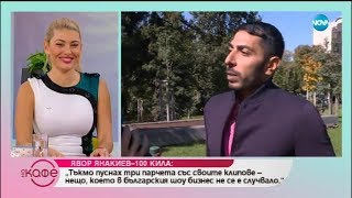 """Явор Янакиев-100 кила разкрива защо е станал веган - """"На кафе"""" (16.10.2018)"""