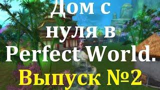 Качаем Дом с нуля в Perfect World. Выпуск №2