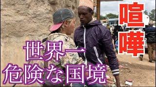 世界一危険な国境で喧嘩!ジョーがブチギレ!【アフリカ縦断#17】 thumbnail