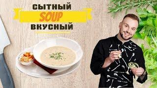 Как приготовить грибной крем - суп | Влад Мицкевич