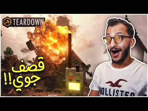 محاكي التدمير | استخدام القصف الجوي! TearDown