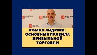 Роман Андреев: Основные правила прибыльной торговли (семинар)