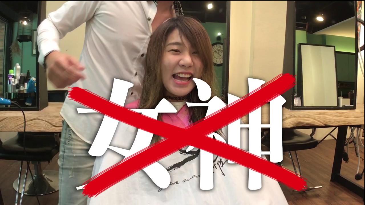 【雁salon高雄剪髮】難道是郭雪芙2.0版?? - YouTube