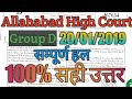 #AHC #GroupD Allahabad High Court Group D Answer key 20/01/2019 group d paper solution 2019