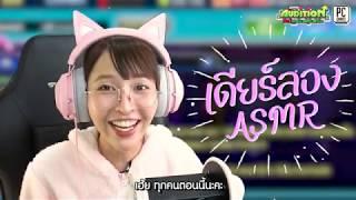 [AUDITION] AUDITION x เดียร์ลอง น้องกวาง อาริศา มาทำอะไรใน AUDITION PC ??