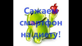 Налаштування смартфона на економію заряду батареї (Android)