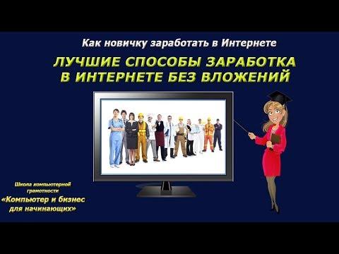 Видео Сайты для интернет заработка