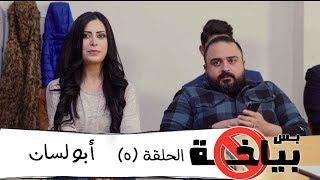بس بياخة 2019 - الحلقة الخامسة - ابو لسان