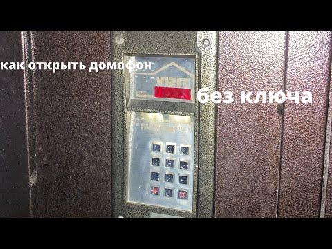 Как открыть замок визит без ключа