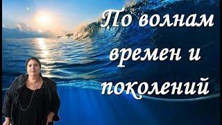 Путешествие по реке  ФАТАЛЬНОГО ВЕЗЕНИЯ из прошлого в настоящее и будущее / Видео