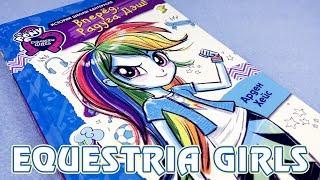 Девочки из Эквестрии. Вперед, Радуга Дэш! - книга Equestria Girls  - My Little Pony