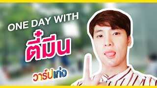 One Day with ตี๋มีน Vlog#1