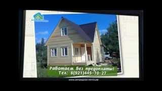Загородные дома по доступным ценам - «Загородная мечта»(Основное направление деятельности компании