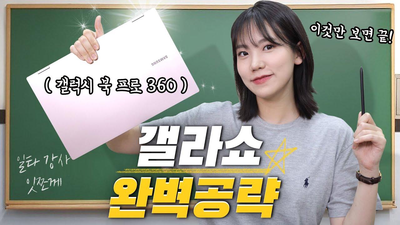 갤라쇼 완벽⭐공략 최신 기출 모음집 이것만 보세요! (With. 갤럭시 북 프로 360)