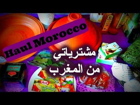 Haul Morocco - مشترياتي من المغرب