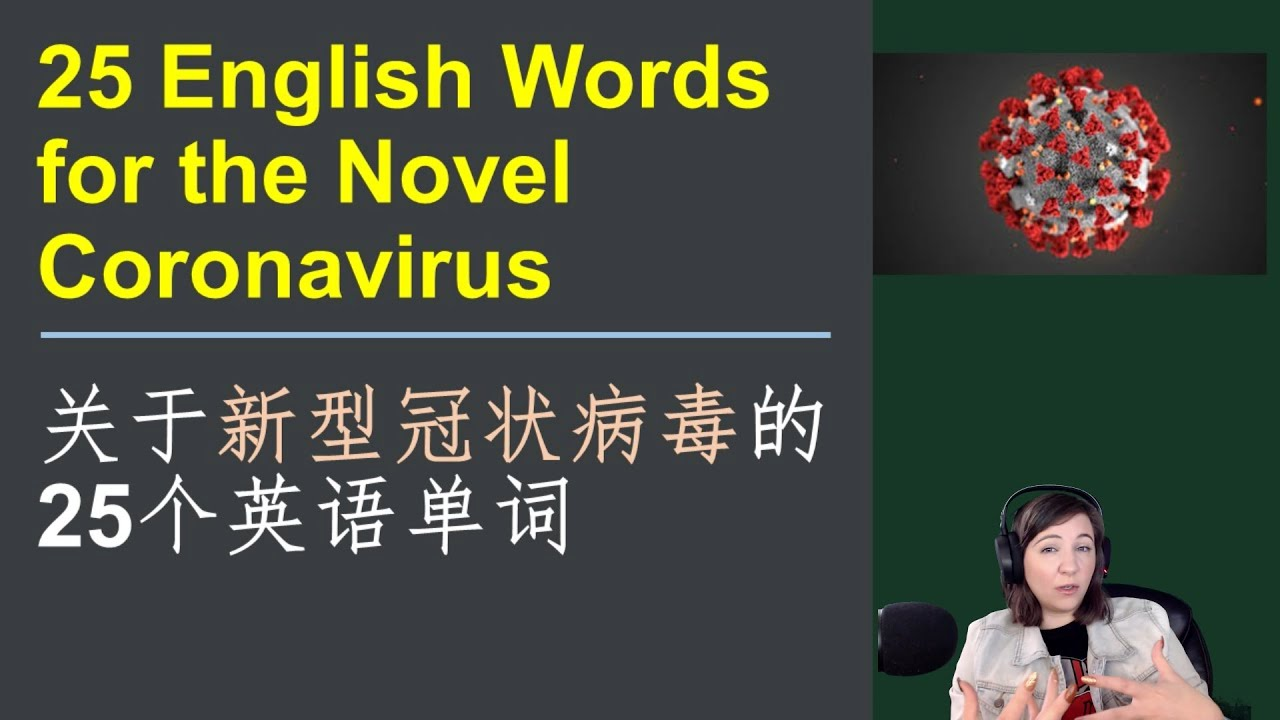 了解新型冠狀病毒*新聞所必需的25個英語單詞 - [25 English Words for the Novel Coronavirus] - YouTube