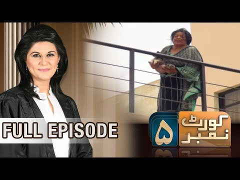 Kutte Ki Wafadari | Court Number 5 | SAMAA TV | 24 Aug 2017