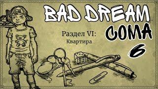 ЗАЗЕРКАЛЬЕ И МАЛЕНЬКИЙ МАЛЬЧИК! Bad Dream Coma   Раздел IV   Прохождение на русском