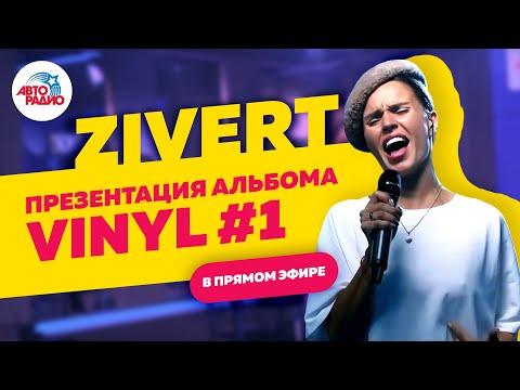 🅰️ ZIVERT   Интервью и презентация альбома Vinyl #1 (2019) в эфире