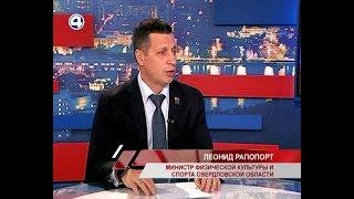 СТЕНД Леонид Рапопорт от 09 10 2018