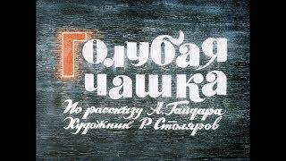Диафильм Голубая чашка /по рассказу А.Гайдара/