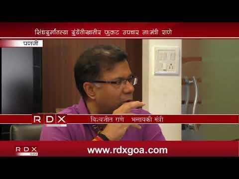 NO FREE TREATMENT FOR NON GOAN LIKELY TO MEET MAHARASHTRA CM