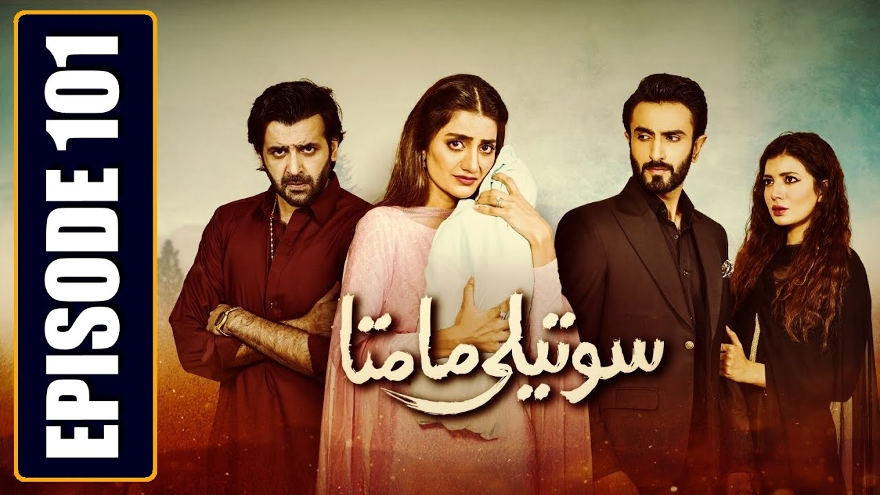 Soteli Maamta | Episode 101 | HUM TV Drama | 6 July 2020