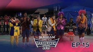 Buriram United IceBreaker 2019 EP.15 การแสดงของสีเหลือง