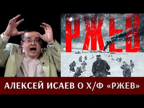 Алексей Исаев о фильме \