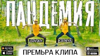 Смотреть клип Lisovskiy & Kseniya - Пандемия