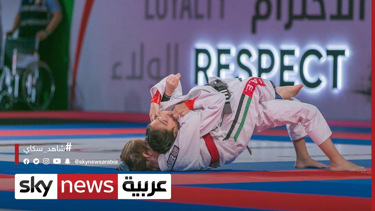 بطولة أبوظبي العالمية لمحترفي الجوجيتسو تنطلق اليوم في أبوظبي  - 15:59-2021 / 4 / 6